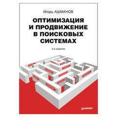 Оптимизация и продвижение в поисковых системах. 4-е изд. Ашманов И. С.