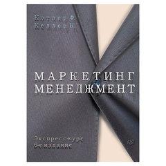 Маркетинг менеджмент. Экспресс-курс. 6-е изд. Котлер Ф.