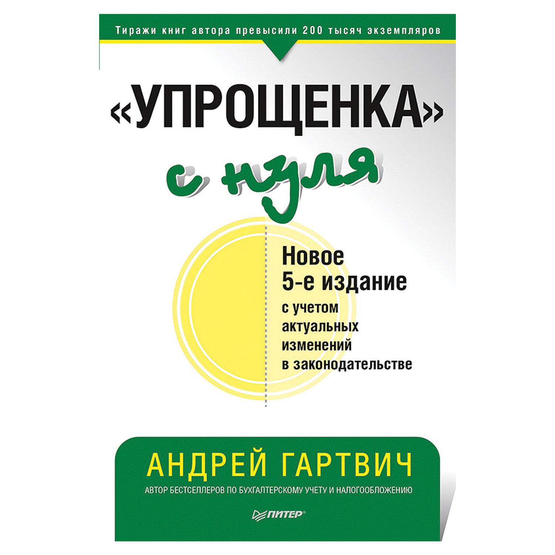 """""""Упрощенка"""" с нуля. Новое 5-е издание. Гартвич А. В."""