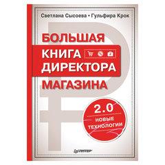 Большая книга директора магазина 2.0. Новые технологии. Сысоева С В.