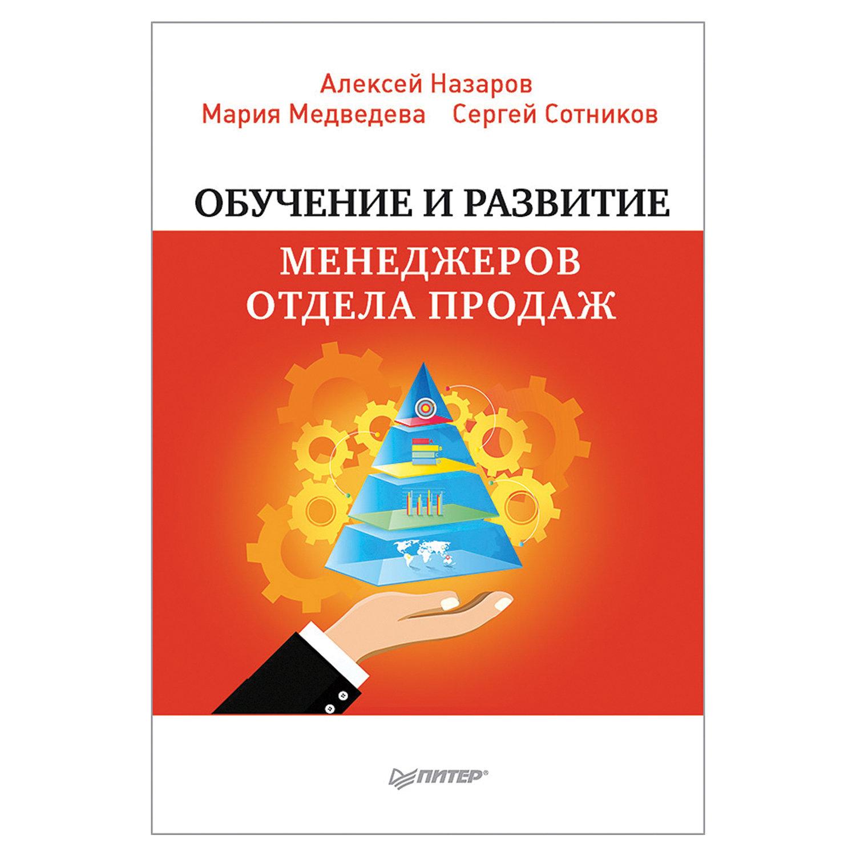 Обучение и развитие менеджеров отдела продаж. Назаров А. И.