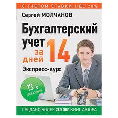 Бухгалтерский учет за 14 дней. Экспресс-курс. Новое, 13-е изд.. Молчанов С.С.