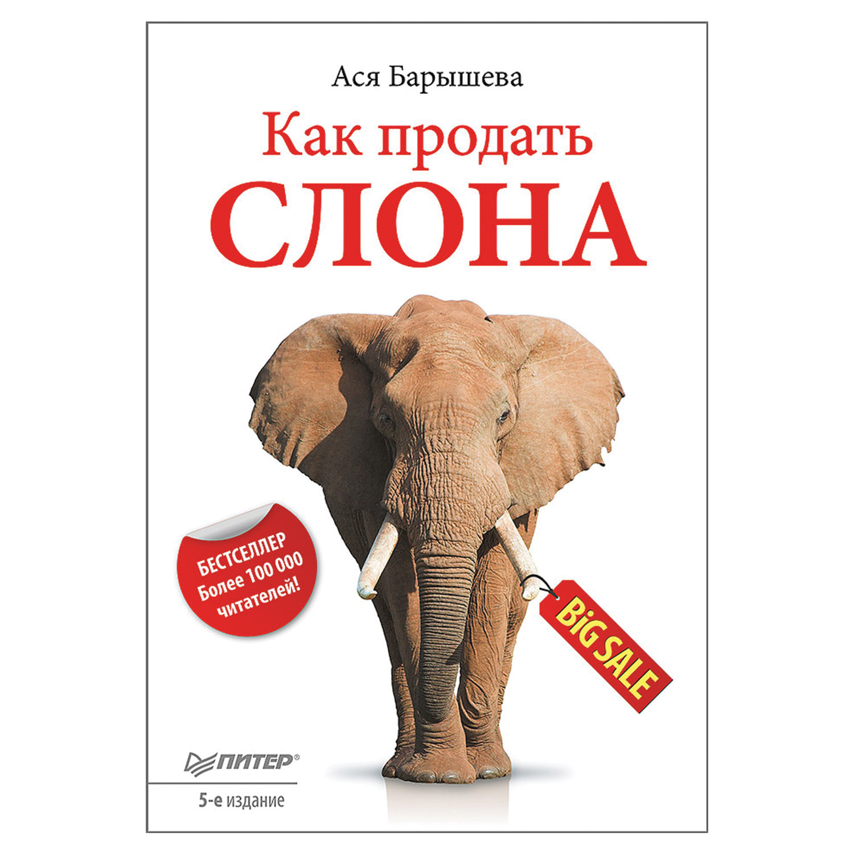 Как продать слона. 5-е изд. Барышева А. В.