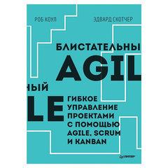Блистательный Agile. Гибкое управление проектами с помощью Agile, Scrum и Kanban. Коул Р.