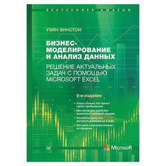 Бизнес-моделирование и анализ данных. Решение актуальных задач с помощью Microsoft Excel. 5-е издание. Винстон У