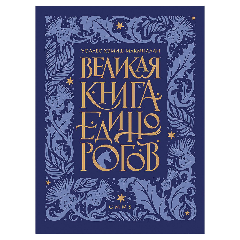 Великая книга Единорогов, Макмиллан У.Х.
