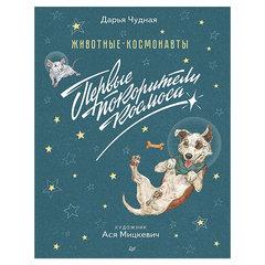 Животные-космонавты. Первые покорители космоса. Чудная Д.