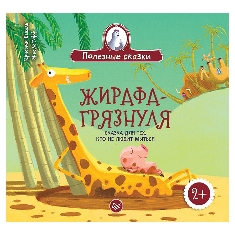 Жирафа-грязнуля. Сказка для тех, кто не любит мыться. Бежель К.