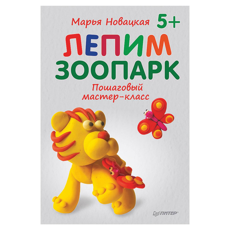 Лепим зоопарк: пошаговый мастер-класс, Новацкая М.В.