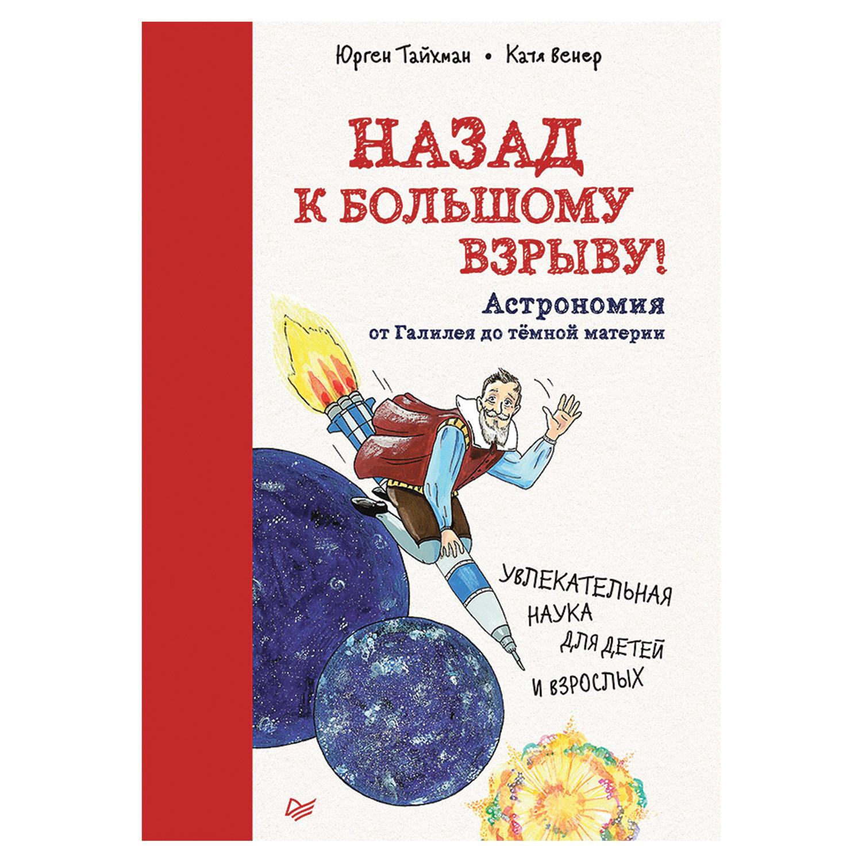 Назад к Большому взрыву! Астрономия от Галилея до тёмной материи. Тайхман Ю.