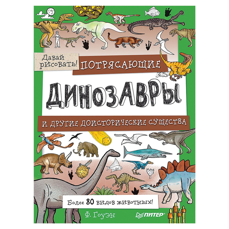 Потрясающие динозавры и другие доисторические существа. Более 80 видов животных! Давай рисовать! Гоуэн Ф.