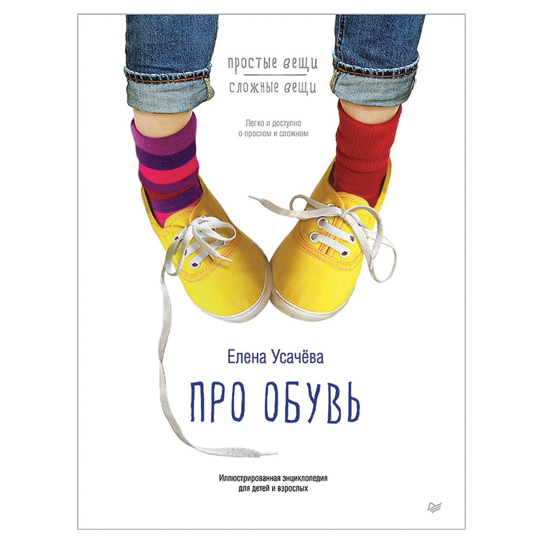 Про обувь. Иллюстрированная энциклопедия для детей и взрослых. Усачёва Е. А.