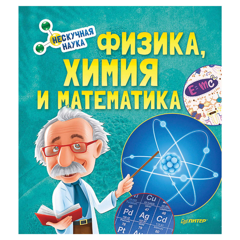 Нескучная наука. Физика, Химия и Математика