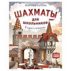 Шахматы для школьников в играх и историях. Костров В. В.