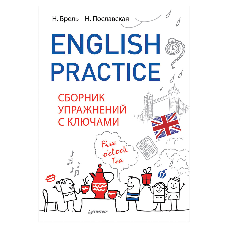English Practice. Сборник упражнений с ключами. Брель Н М.
