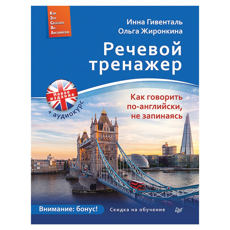 Речевой тренажер. Как говорить по-английски, не запинаясь + Аудиокурс, новое издание. Гивенталь И. А.