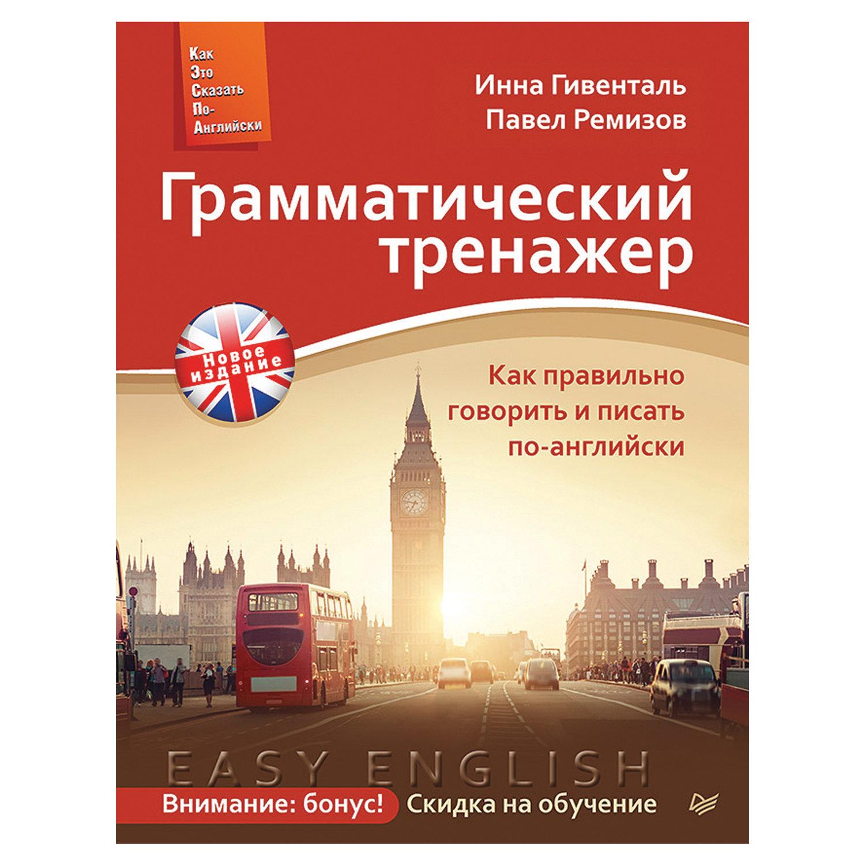 Грамматический тренажер. Как правильно говорить и писать по-английски. Новое издание. Гивенталь И. А.