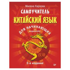 Самоучитель. Китайский язык для начинающих. 2-е издание + Аудиокурс. Карлова М. Э.
