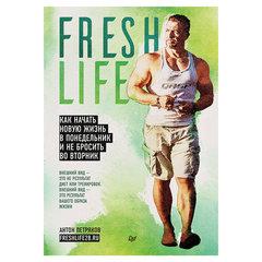 FreshLife28. Как начать новую жизнь в понедельник и не бросить во вторник. Петряков А О.
