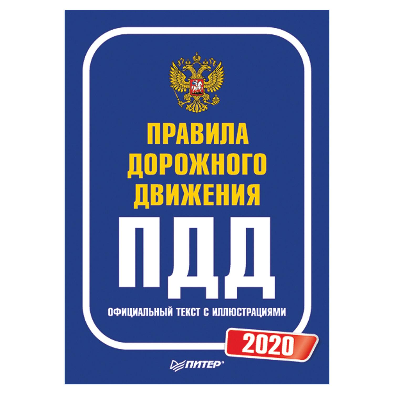 Правила дорожного движения 2020. Официальный текст с иллюстрациями