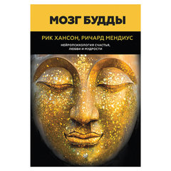 Мозг Будды: нейропсихология счастья, любви и мудрости. Хансон Р.