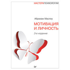 Мотивация и личность. 3-е изд. Маслоу А.