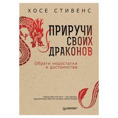 Приручи своих драконов. 5-е издание. Стивенс Х.