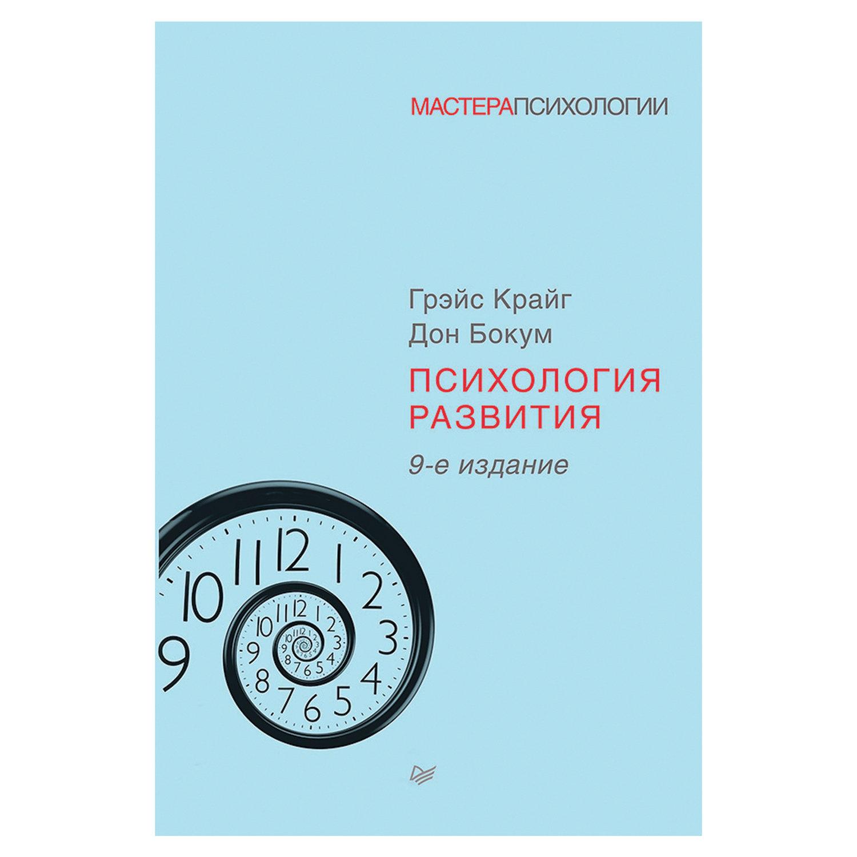 Психология развития. 9-е изд. Крайг Г.