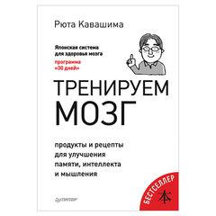 Тренируем мозг. Продукты и рецепты для улучшения памяти, интеллекта и мышления, Кавашима Р.
