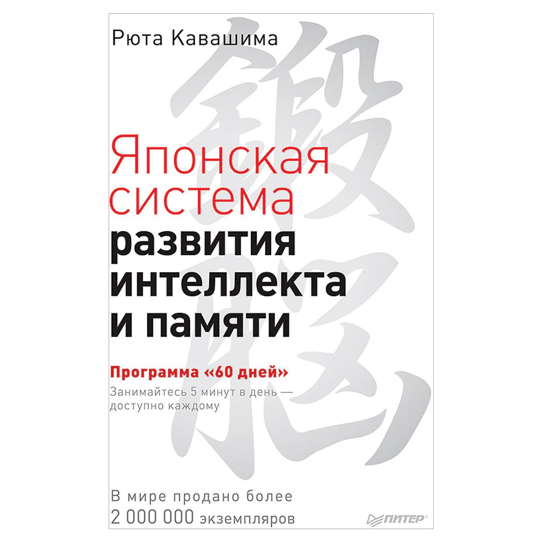 Японская система развития интеллекта и памяти. Программа «60 дней». Кавашима Р.
