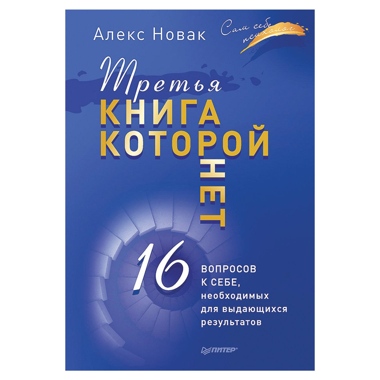 Третья книга, которой нет. 16 вопросов к себе, необходимых для выдающихся результатов. Новак А.