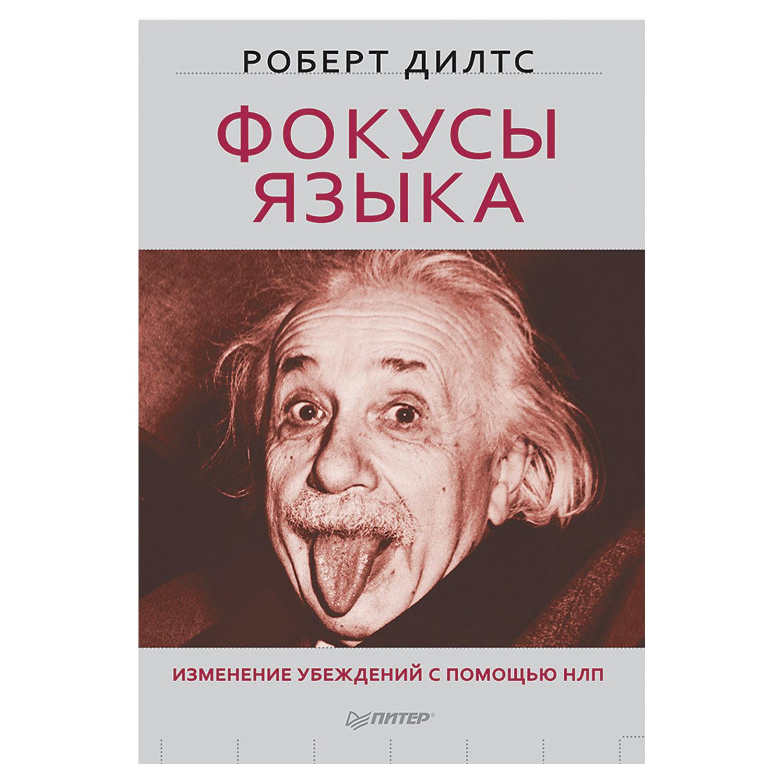 Фокусы языка. Изменение убеждений с помощью НЛП. Дилтс Р.