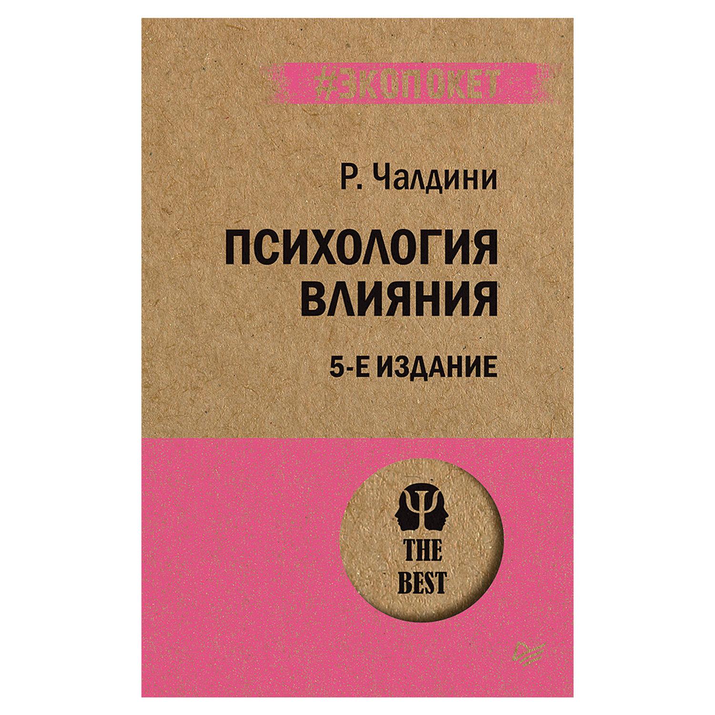 Психология влияния. 5-е изд. Чалдини Р.