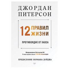 12 правил жизни: противоядие от хаоса. Питерсон Д.