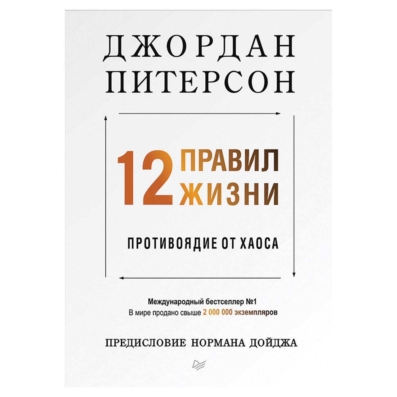 12 правил жизни: противоядие от хаоса, Питерсон Д.