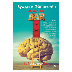 Будда и Эйнштейн зашли в бар. Как современные исследования мозга, тела и энергии помогут вам продлить жизнь. Эль Г.