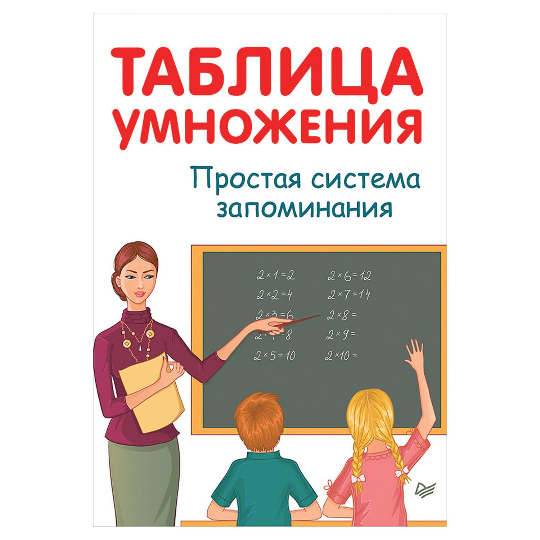 Таблица умножения. Простая система запоминания. Иванов А. И.