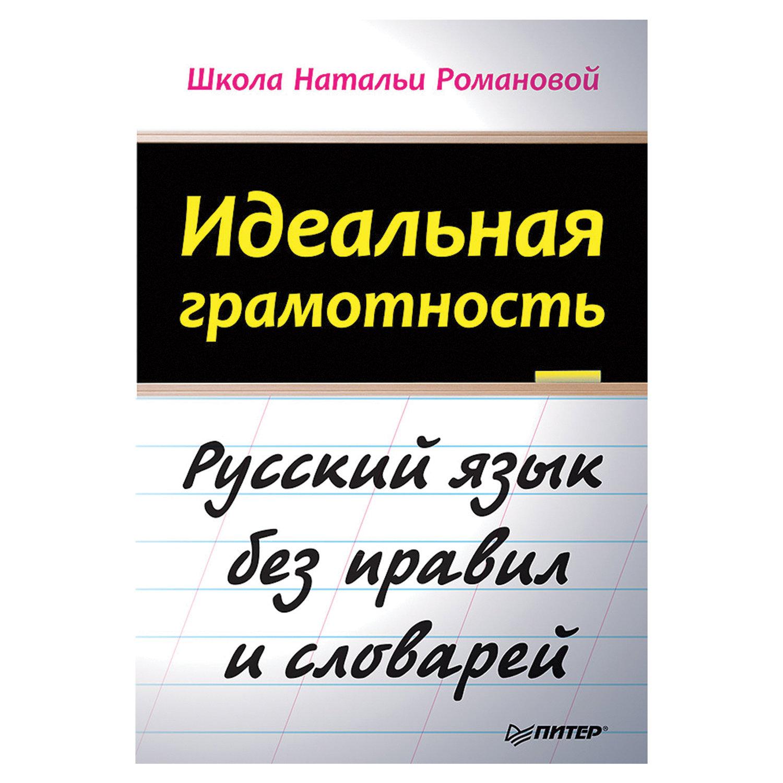Идеальная грамотность. Романова Н. В.