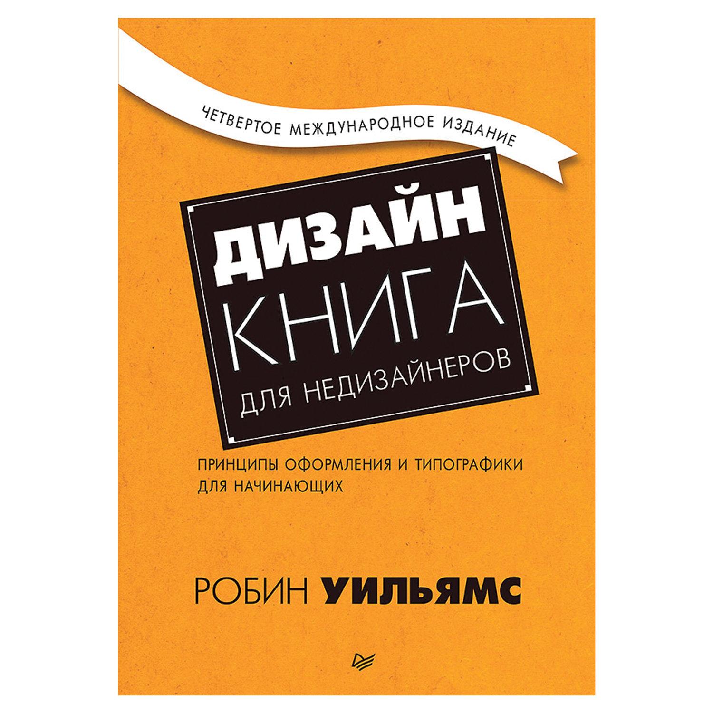Дизайн. Книга для недизайнеров. 4-е изд., Уильямс Р.
