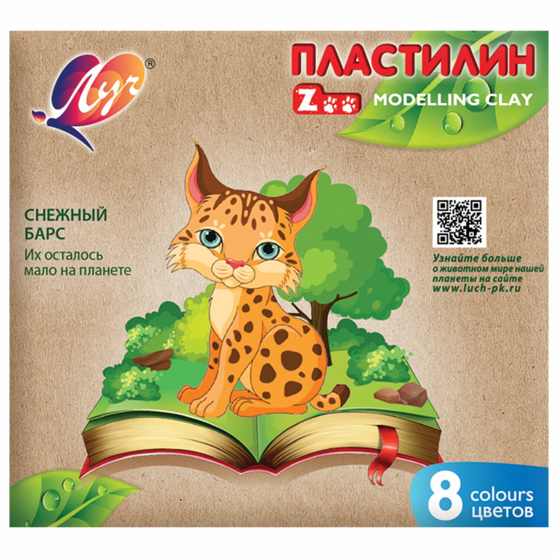 """Пластилин классический ЛУЧ """"Zoo"""", 8 цветов, 120 г, картонная коробка, 29С 1720-08"""