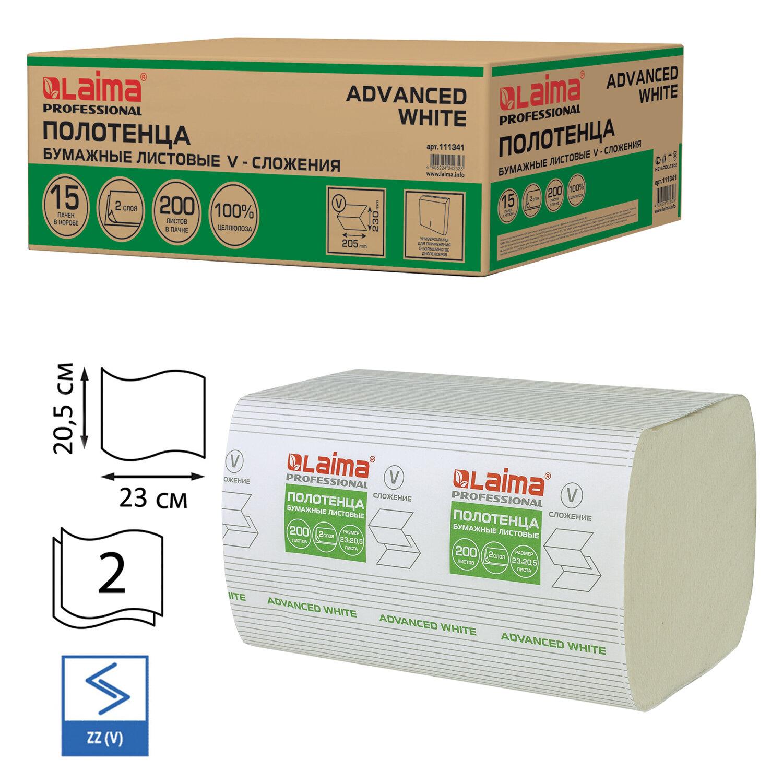 Полотенца бумажные 200 шт., LAIMA (H3) ADVANCED WHITE, 2-слойные, белые, КОМПЛЕКТ 15 пачек, 23х20,5, V-сложение, 111341