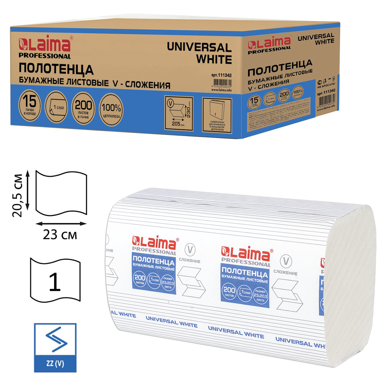 Полотенца бумажные 200 шт., LAIMA (Система H3), UNIVERSAL WHITE, 1-слойные, белые, КОМПЛЕКТ 15 пачек, 23x20,5, V-сложение, 111342