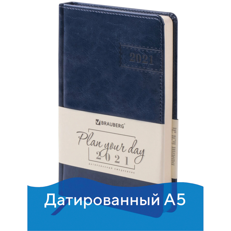 "Ежедневник датированный 2021 А5 (138х213 мм) BRAUBERG ""Imperial"", кожзам, синий, 111373"