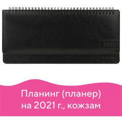 "Планинг датированный 2021 (305х140 мм) BRAUBERG ""Imperial"", кожзам, черный, 111504"