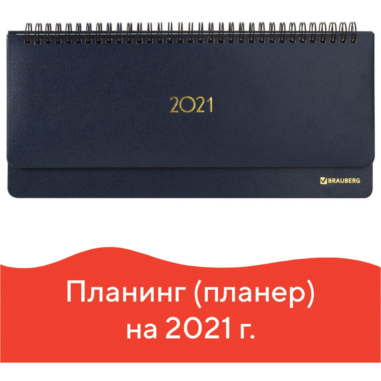 """Планинг датированный 2021 (305х140 мм) BRAUBERG """"Select"""", балакрон, темно-синий, 111505"""