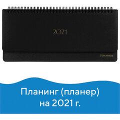 "Планинг датированный 2021 (305х140 мм) BRAUBERG ""Select"", балакрон, черный, 111506"