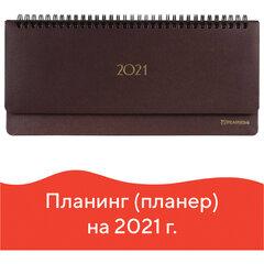 """Планинг датированный 2021 (305х140 мм) BRAUBERG """"Select"""", балакрон, коричневый, 111507"""