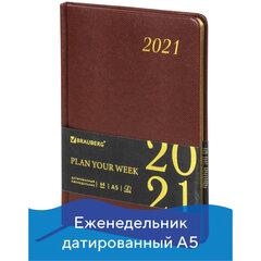 """Еженедельник датированный 2021 А5 (145х215 мм) BRAUBERG """"Iguana"""", кожзам, коричневый, 111538"""