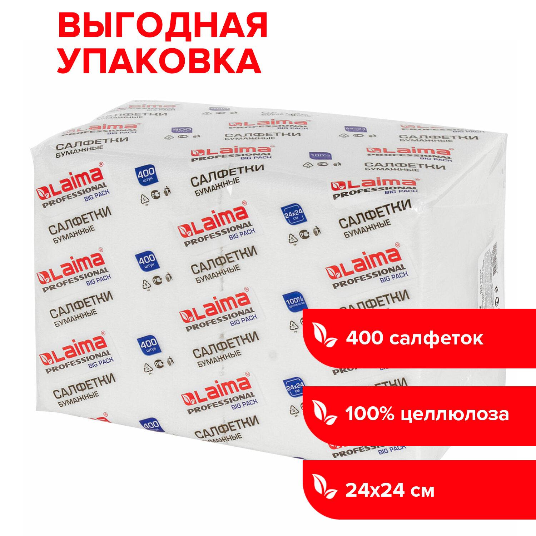 "Салфетки бумажные 400 шт., 24х24 см, LAIMA, ""Big Pack"", белые, 100% целлюлоза, 111792"