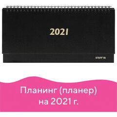 Планинг датированный 2021 (285х112 мм), STAFF, бумвинил, 60 л., черный, 111826